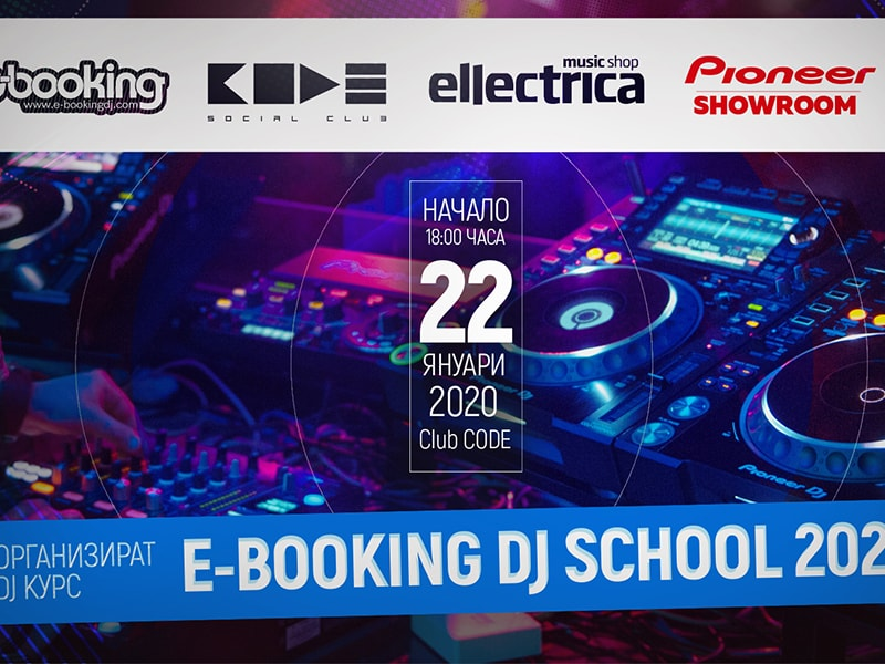 DJ КУРС E-Booking DJ School 2020